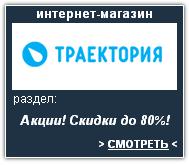ТРАЕКТОРИЯ Интернет-магазин. Скидки, акции, распродажа