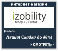 Izobility Интернет-магазин. Скидки, акции, распродажа
