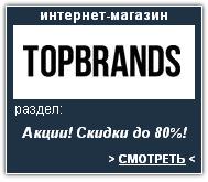 TOPBRANDS Интернет-магазин. Скидки, акции, распродажа