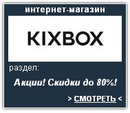 KIXBOX Интернет-магазин. Скидки, акции, распродажа
