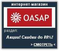 OASAP Интернет-магазин. Скидки, акции, распродажа