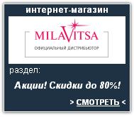 Milavitsa Интернет-магазин. Скидки, акции, распродажа