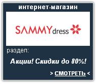 Sammydress.com Интернет-магазин. Скидки, акции, распродажа