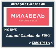 Milavica Интернет-магазин. Скидки, акции, распродажа