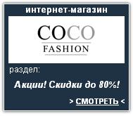 cocofashion Интернет-магазин. Скидки, акции, распродажа