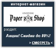 paper-shop Интернет-магазин. Скидки, акции, распродажа