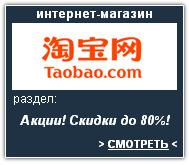 taobao Интернет-магазин. Скидки, акции, распродажа