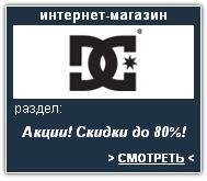 DC Shoes Интернет-магазин. Скидки, акции, распродажа
