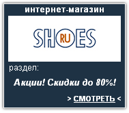 SHOES Интернет-магазин. Скидки, акции, распродажа