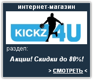 Kickz4u Интернет-магазин. Скидки, акции, распродажа