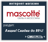 Mascotte Интернет-магазин. Скидки, акции, распродажа