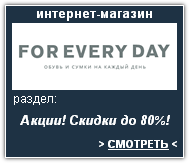FOR EVERY DAY Интернет-магазин. Скидки, акции, распродажа