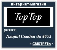 Top Top Интернет-магазин. Скидки, акции, распродажа