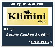 Klimini Club Интернет-магазин. Скидки, акции, распродажа