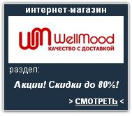 WellMood Интернет-магазин. Скидки, акции, распродажа