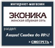 ЭКОНИКА Интернет-магазин. Скидки, акции, распродажа