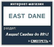 EAST DANE Интернет-магазин. Скидки, акции, распродажа