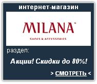 MILANA Интернет-магазин. Скидки, акции, распродажа