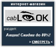 cabLOOK Интернет-магазин. Скидки, акции, распродажа