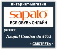 SAPATO Интернет-магазин. Скидки, акции, распродажа