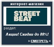 STREET BEAT Интернет-магазин. Скидки, акции, распродажа