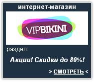 VipBikini Интернет-магазин. Скидки, акции, распродажа