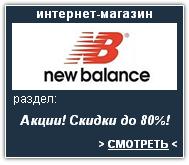 New Balance Интернет-магазин. Скидки, акции, распродажа