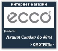 ECCO Интернет-магазин. Скидки, акции, распродажа