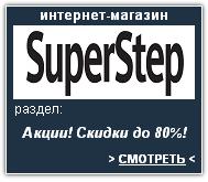 SuperStep Интернет-магазин. Скидки, акции, распродажа