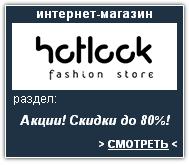 Hotlook Интернет-магазин. Скидки, акции, распродажа