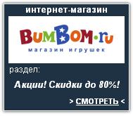 Bumbom.ru Интернет-магазин. Скидки, акции, распродажа