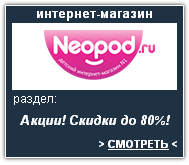 Neopod.ru Интернет-магазин. Скидки, акции, распродажа