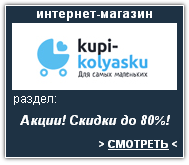 Kupi-Kolyasku.ru Интернет-магазин. Скидки, акции, распродажа