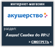 Акушерство Интернет-магазин. Скидки, акции, распродажа