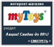 myToys Интернет-магазин. Скидки, акции, распродажа