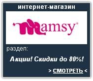 Mamsy Интернет-магазин. Скидки, акции, распродажа