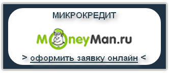 MoneyMan - Взять займ, заем, микрокредит, микрозайм онлайн