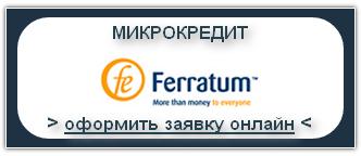 Ferratum - Взять займ, заем, микрокредит, микрозайм онлайн