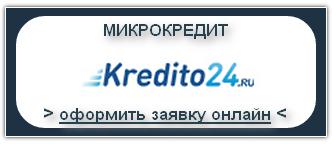 Kredito24 - Взять займ, заем, микрокредит, микрозайм онлайн