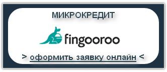 Fingooroo - Взять займ, заем, микрокредит, микрозайм онлайн