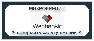 Webbankir - Взять займ, заем, микрокредит, микрозайм онлайн