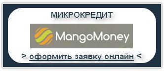 MangoMoney - Взять займ, заем, микрокредит, микрозайм онлайн