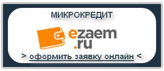 eZaem - Взять займ, заем, микрокредит, микрозайм онлайн