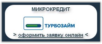 Турбозайм - Взять займ, заем, микрокредит, микрозайм онлайн