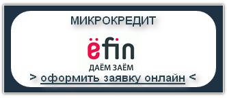 ёfin - Взять займ, заем, микрокредит, микрозайм онлайн