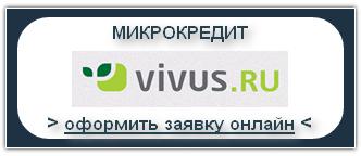 VIVUS - Взять займ, заем, микрокредит, микрозайм онлайн
