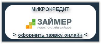 Займер - Взять займ, заем, микрокредит, микрозайм онлайн