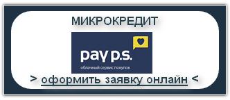 pay p.s. - Взять займ, заем, микрокредит, микрозайм онлайн