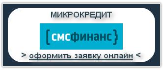 смс финанс - Взять займ, заем, микрокредит, микрозайм онлайн
