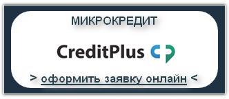 CreditPlus - Взять займ, заем, микрокредит, микрозайм онлайн